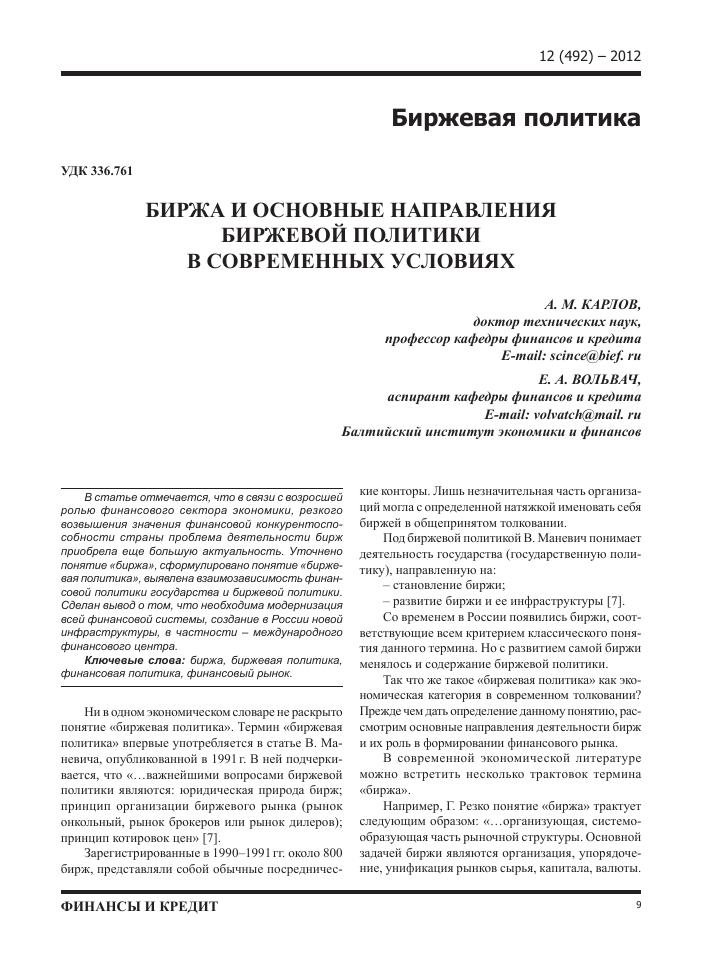 2383 о товарных биржах и биржевой торговле русская криптовалюта путин