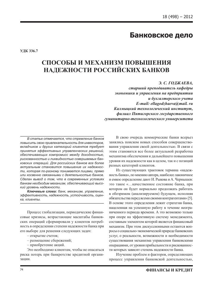 надежные банки россии для кредита