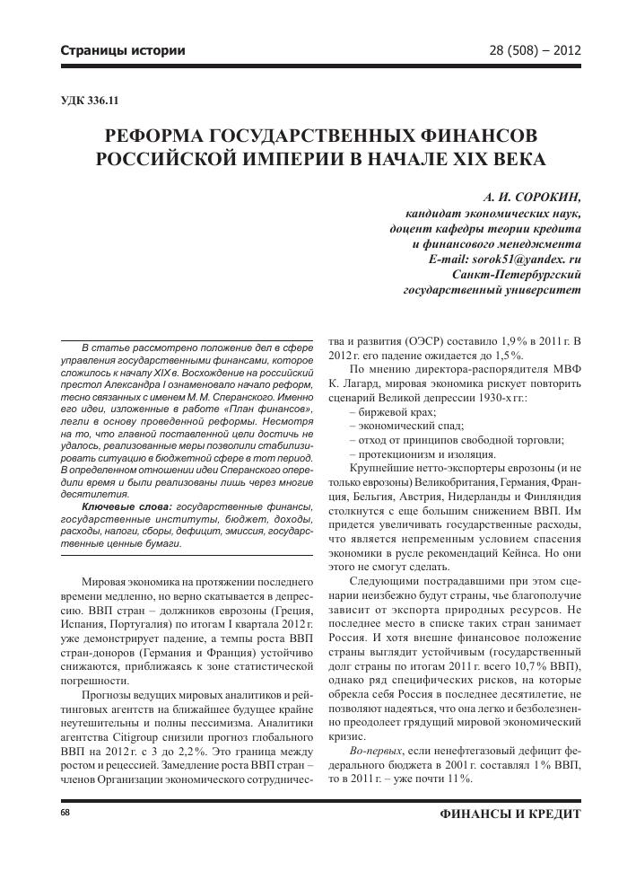 теории государственных финансов российских экономистов