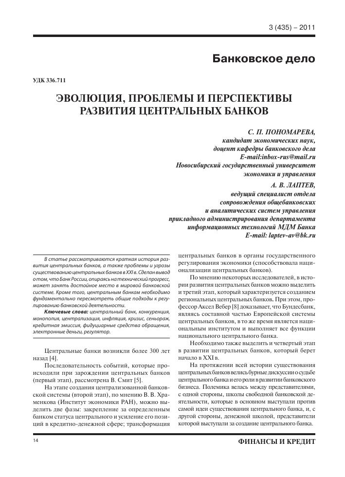 Банк России как единый эмиссионный центр — Организация налично-денежного обращения Банком России — Финансы 24
