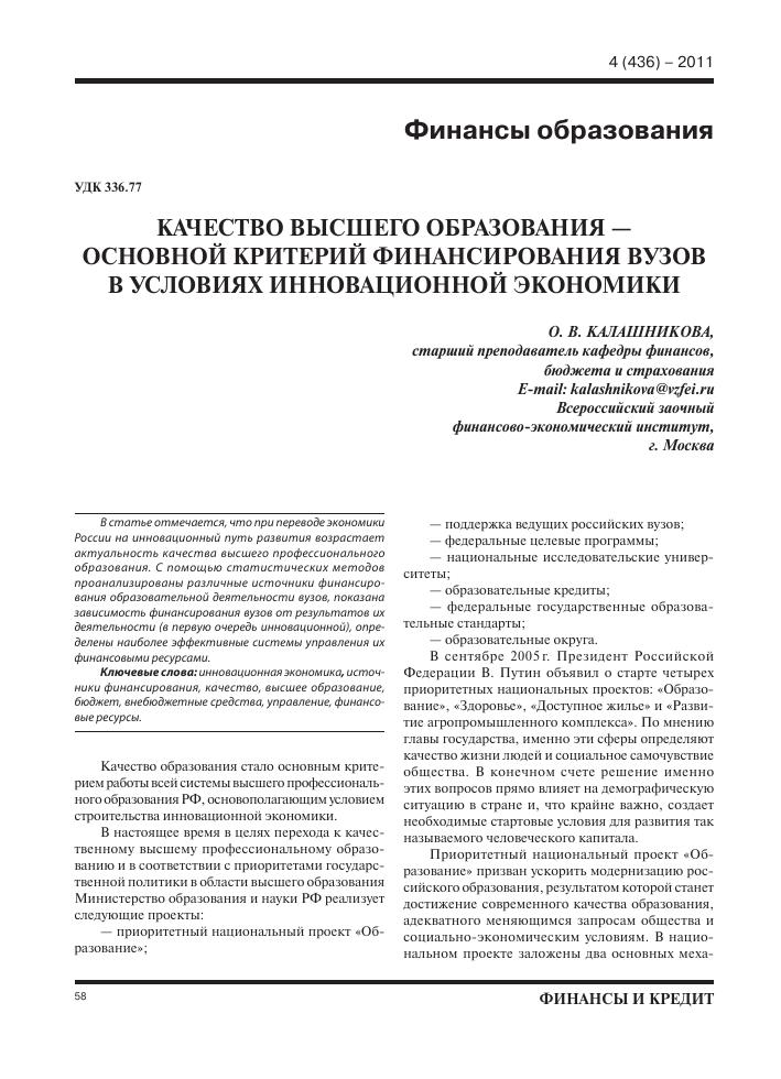 финансы и кредит вузы москвы поиск кредита по номеру договора