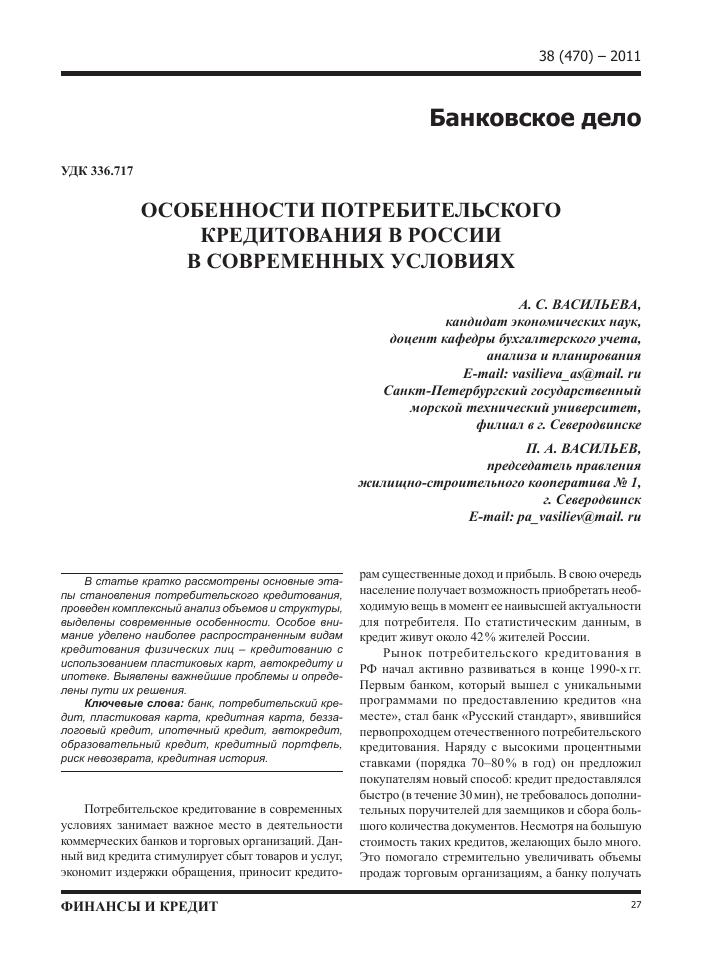 Русский стандарт процент потребительского кредита