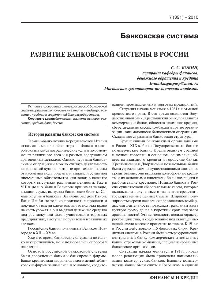 промышленные кредиты россия