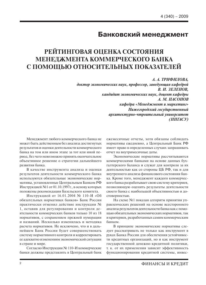 Инструкции 110 и банка россии