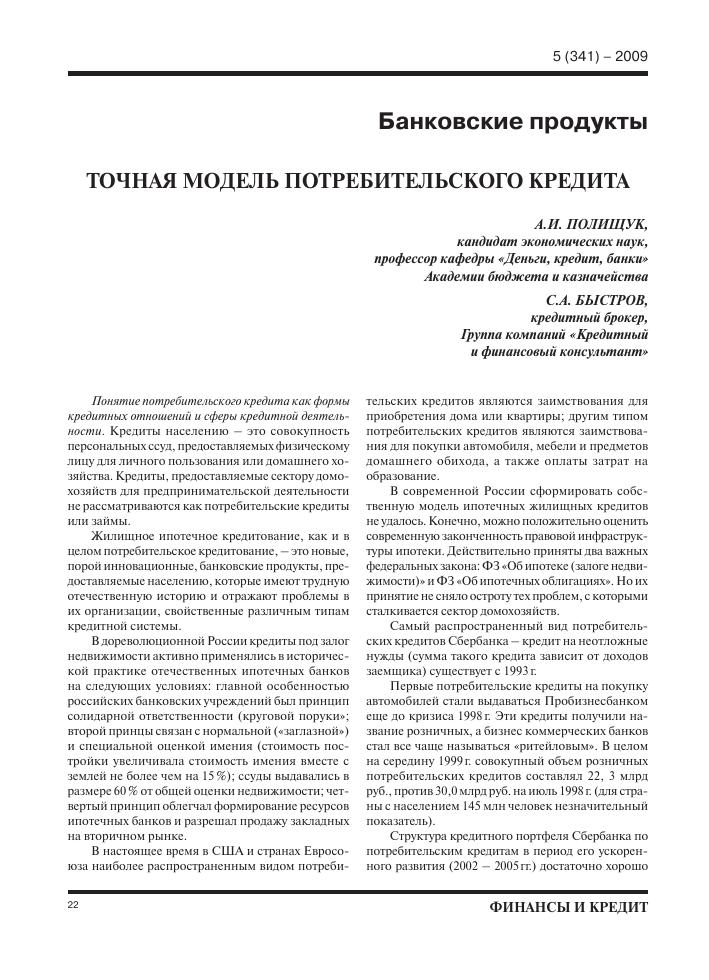 список литературы деньги кредит банки 2020 кредит 2