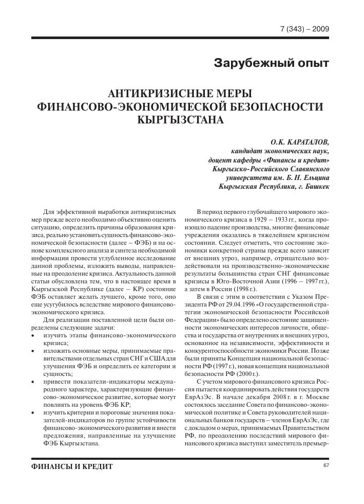азия финансы кредит банк в кыргызстане