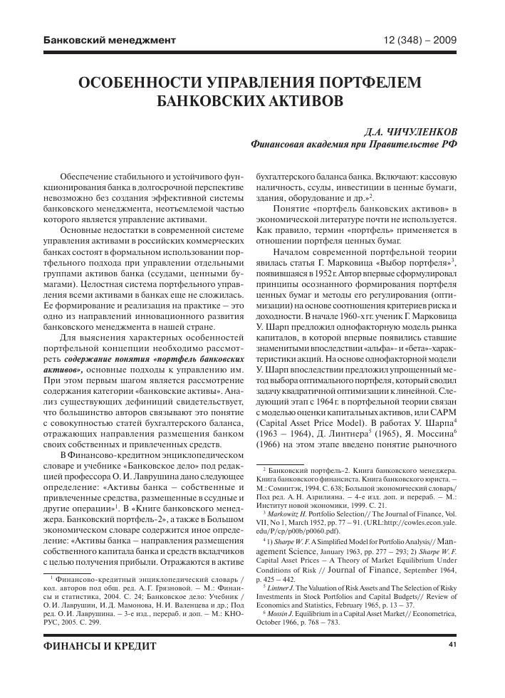 лаврушин банковское дело 2014 pdf