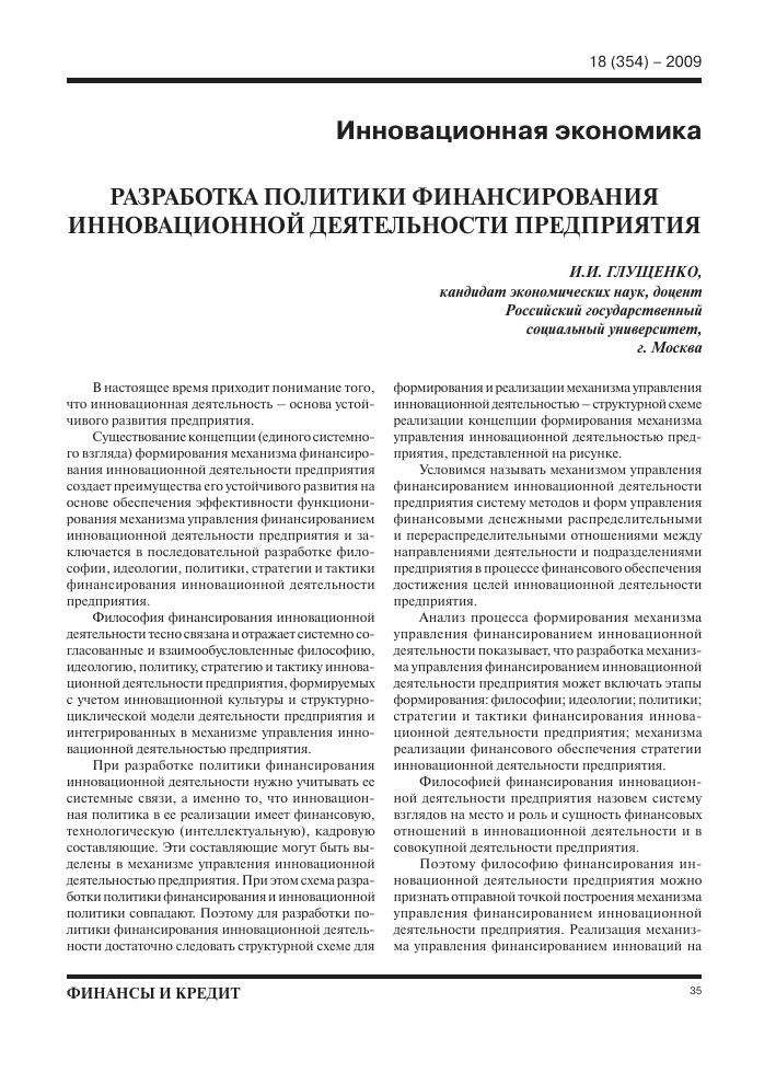 Структурная схема предприятия 2009 фото 272