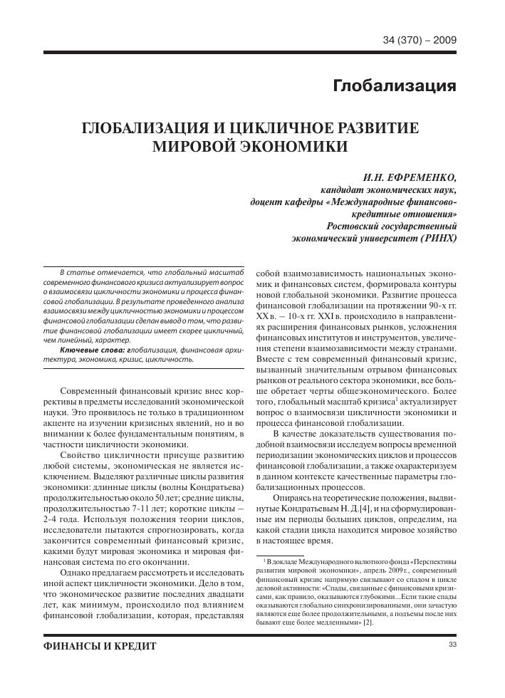 Институты и инструменты глобализации доклад 3743