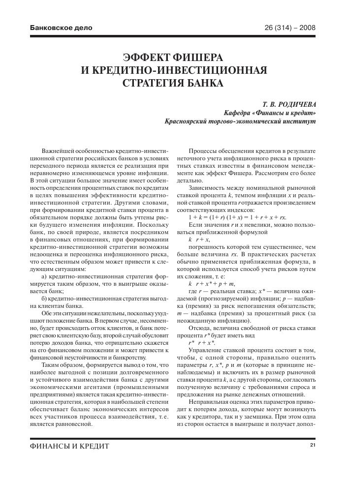 как определить ставку процента по кредиту расписание кубань кредит банк краснодар