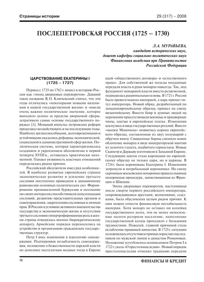 Благодаря реформам большие сдвиги в эпоху правления петра 1 егэ русский