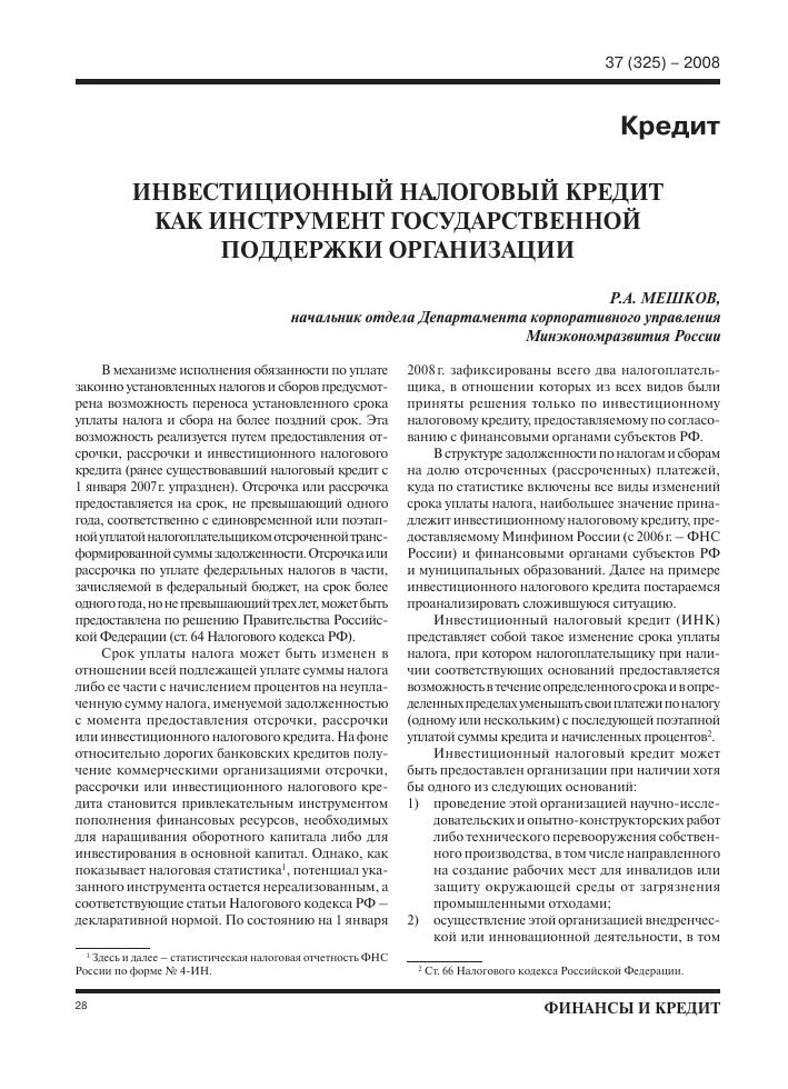 налоговый кредит в россии кредиты без паспорта рф