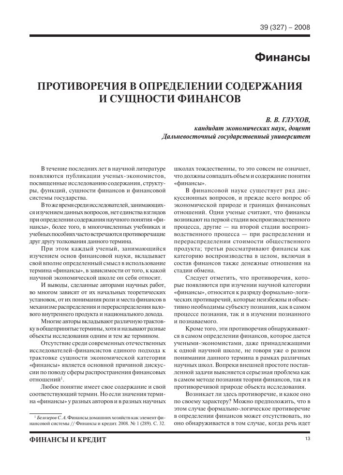 Финансы учебник третье издание под редакцией г.б.поляка pdf