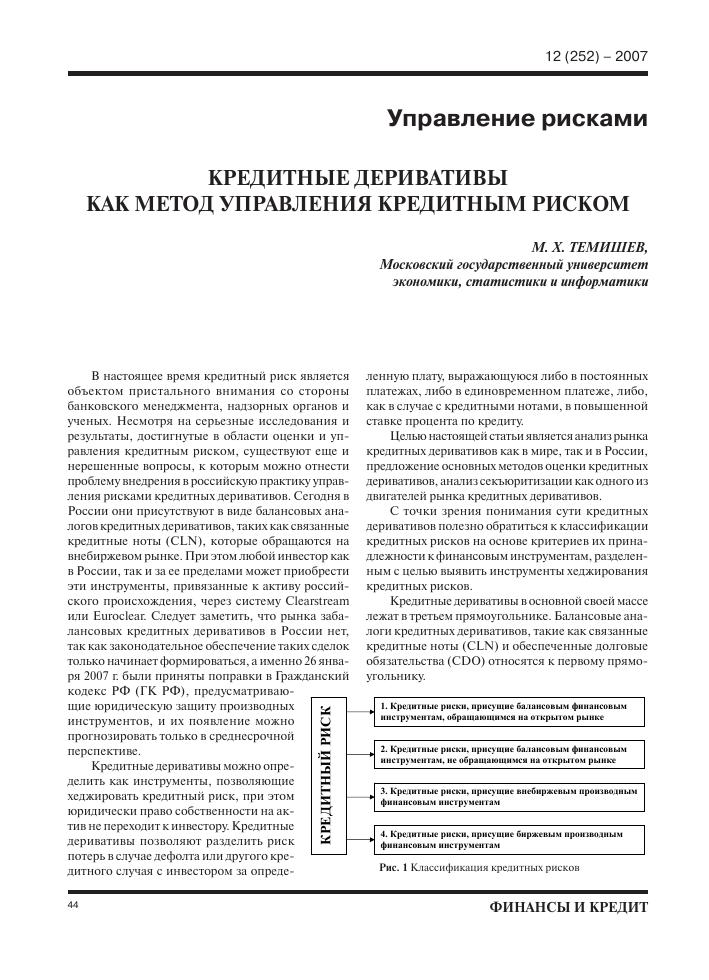 кредит нота в российском законодательстве кредит 2 млн рублей сбербанк