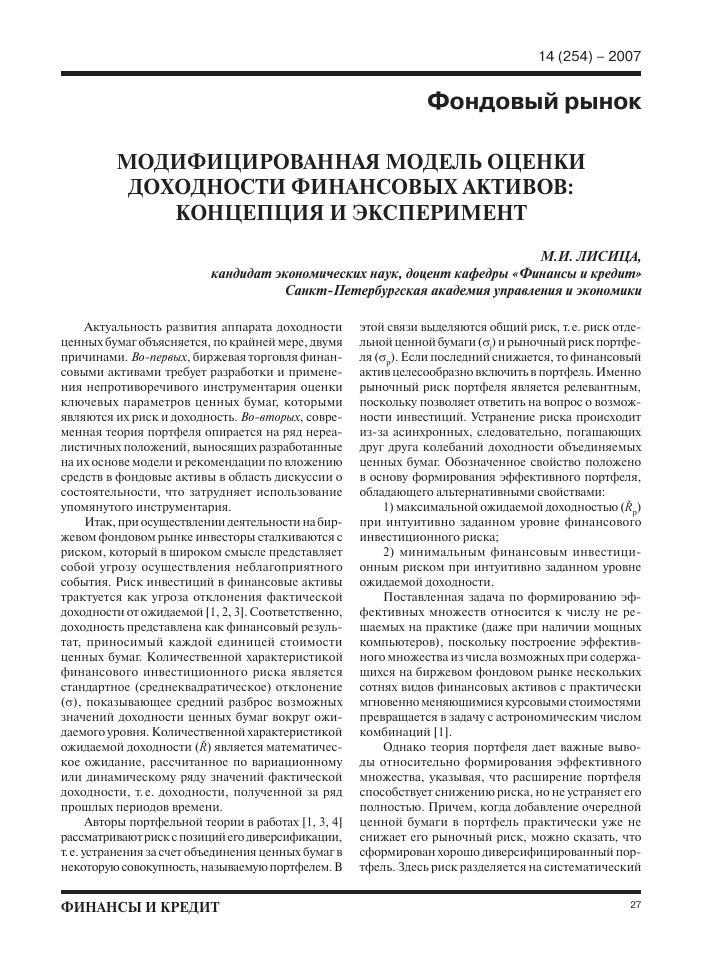 Результаты кадастровой оценки земель населенных пунктов новосибирск