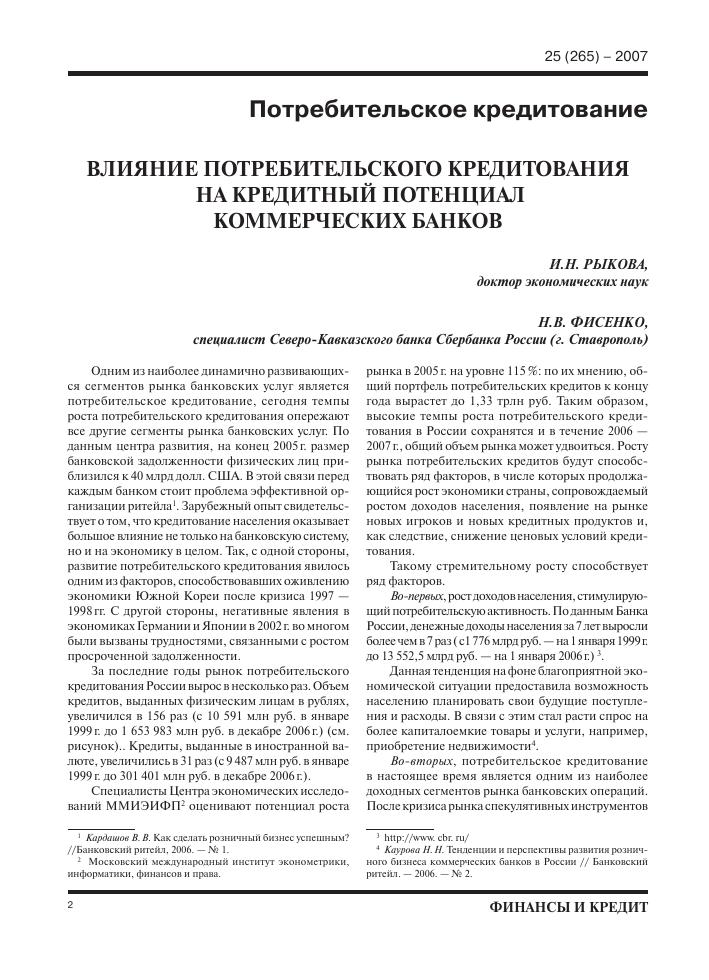 бюро кредитных историй ставрополь