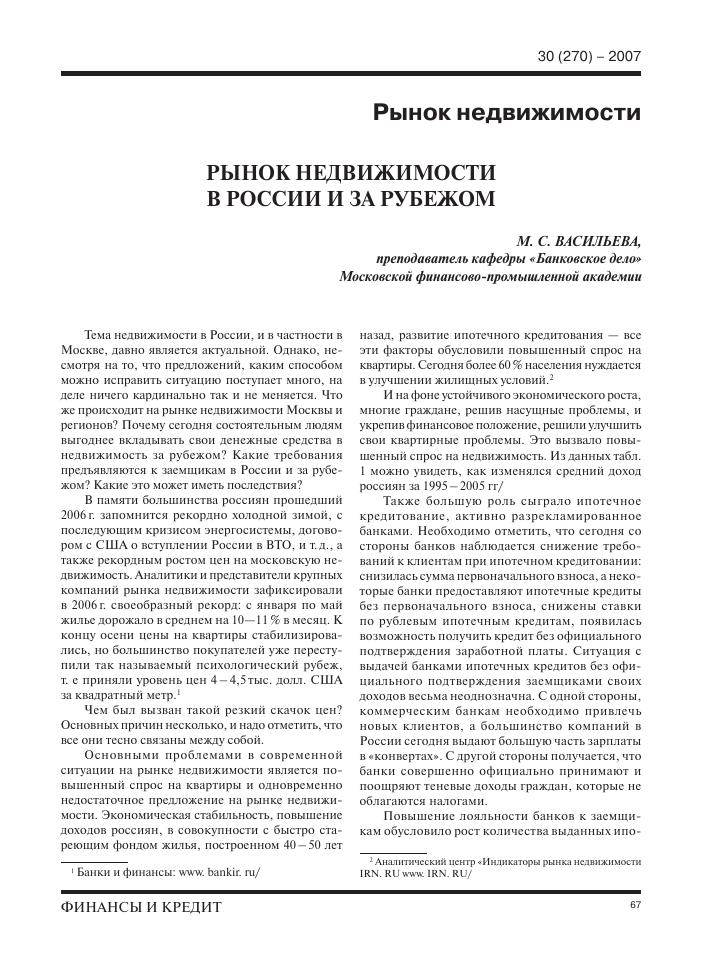 Страхование недвижимости россии за рубежом дубай квартиры видео