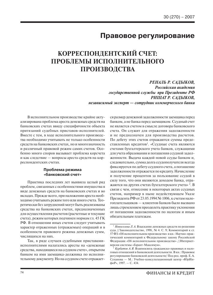 Арест банковского счета судебными приставами фз списание ошибочной дебиторской задолженности
