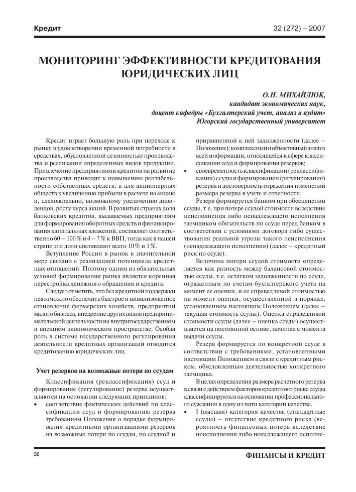 кредитными организациями резервов на возможные совкомбанк мурманск официальный сайт кредит