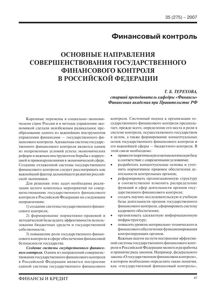 Доклад на тему финансовый контроль в рф 6860