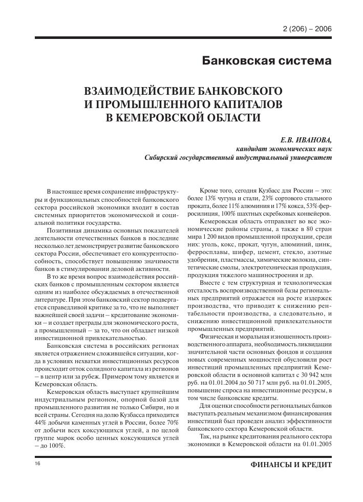 кредит кемеровская область