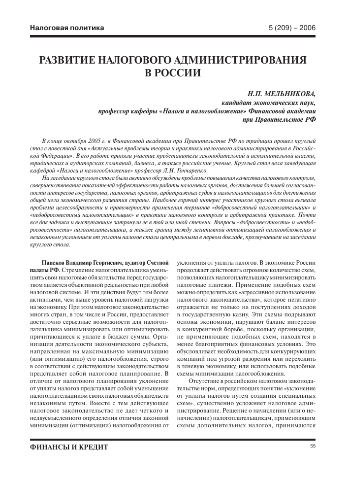 Доклад по налоговому администрированию 5698
