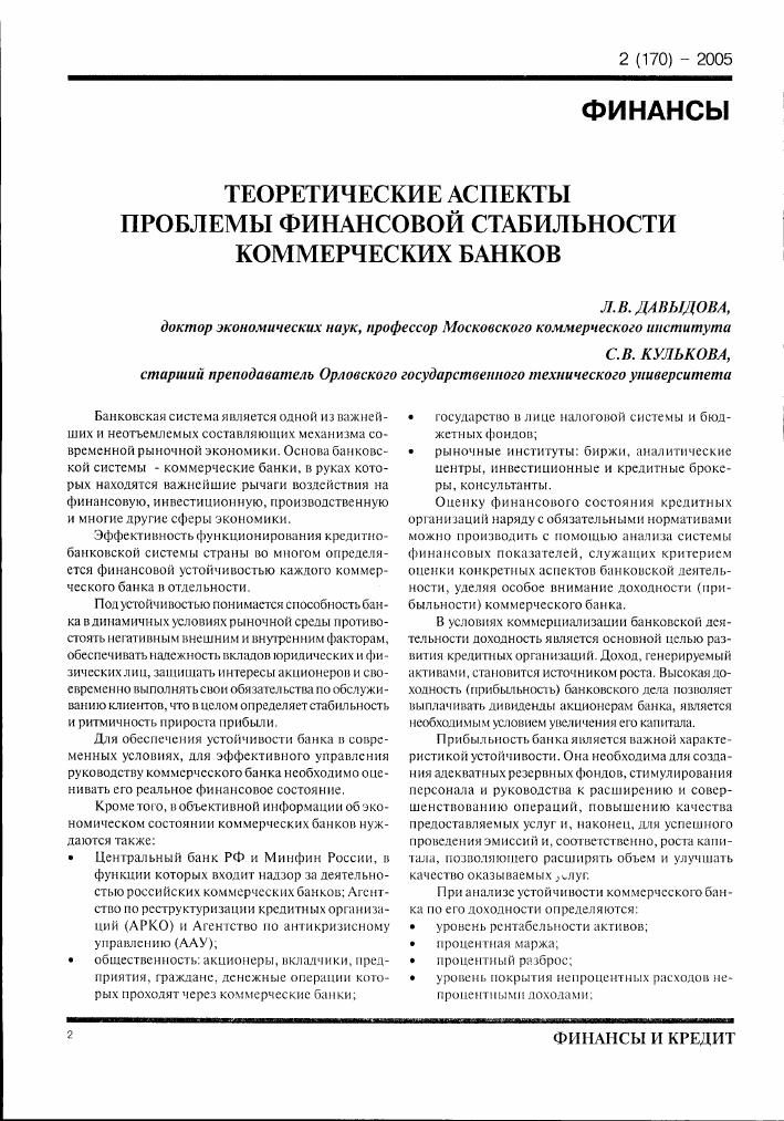Инструкция 1 цбрф о порядке регулирования деятельности кредитных организацый