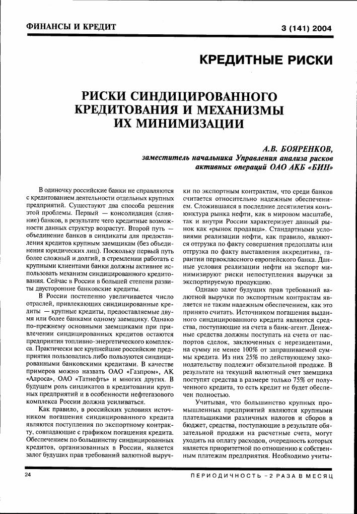синдицированный кредит пример займы онлайн на карту по россии