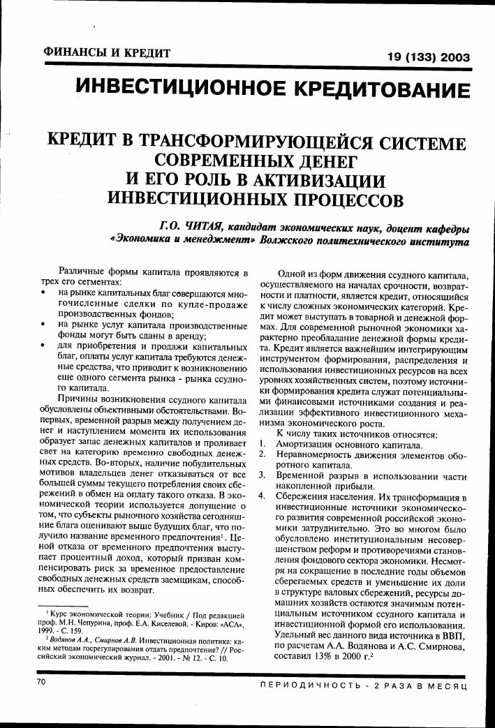 Банк России не вправе участвовать в капиталах кредитных.