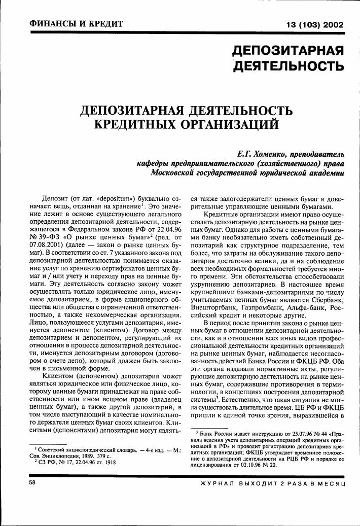 О порядке регулирования деятельности кредитных организаций инструкция цб рф 1