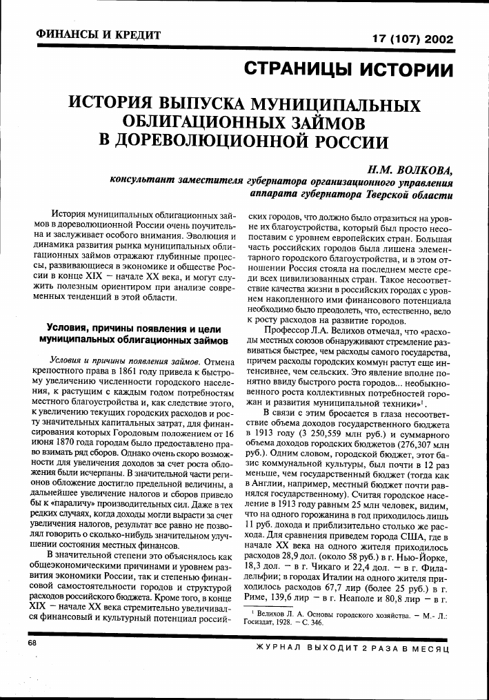 Особенности выпуска облигационных займов российскими компаниями