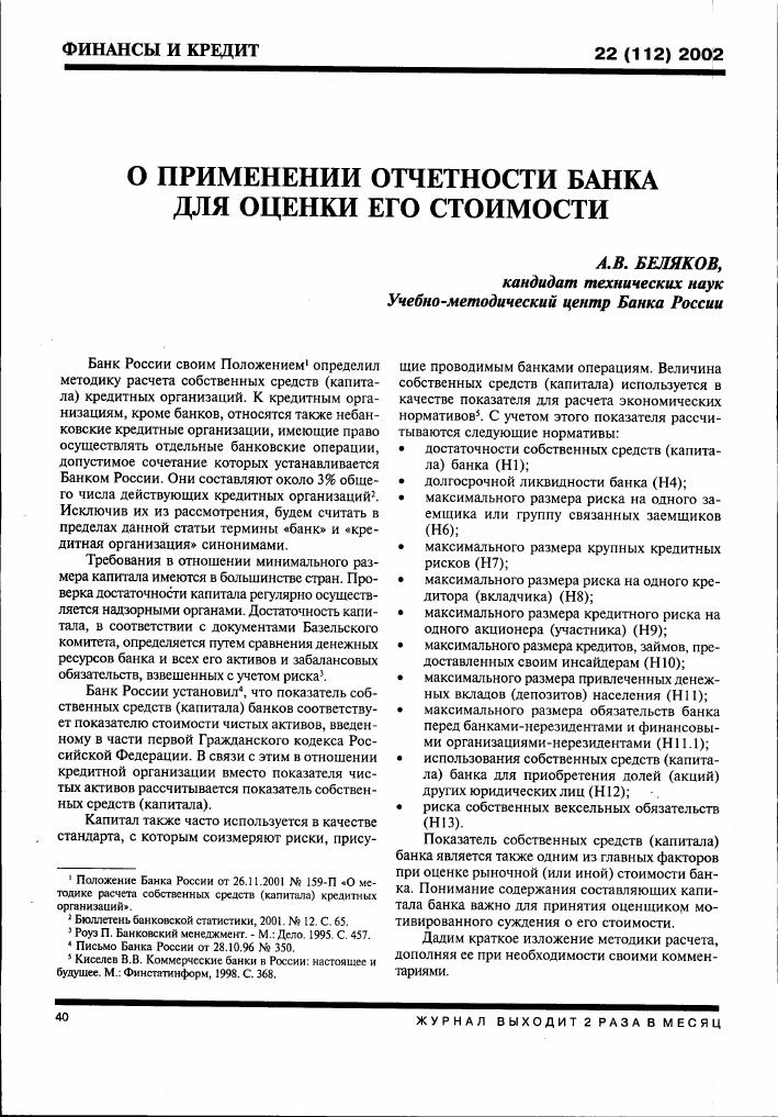московский кредитный банк дмитрия донского