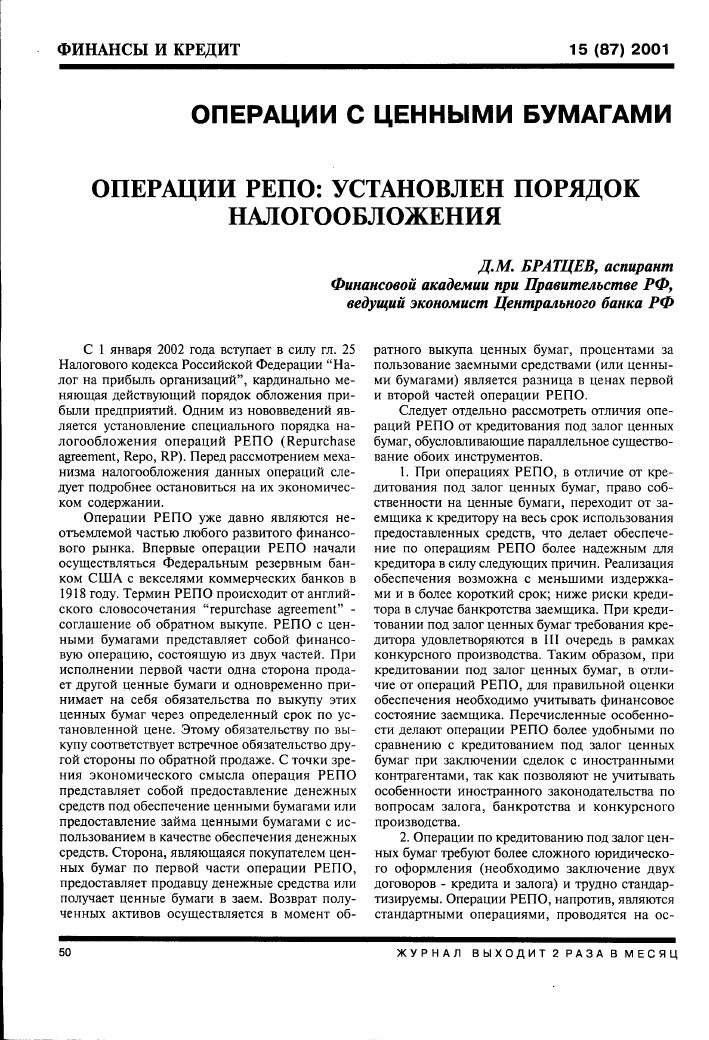 Кредит под залог ценных бумаг россия