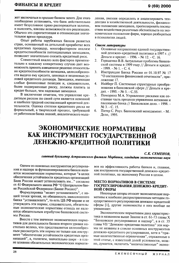 банки и кредитные организации список platiza ru займ личный кабинет