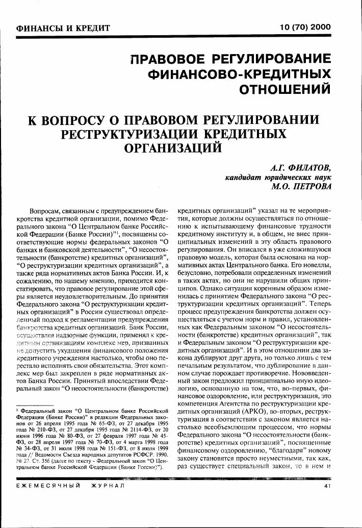 банк россии кредитной организацией не является займы до 200 000