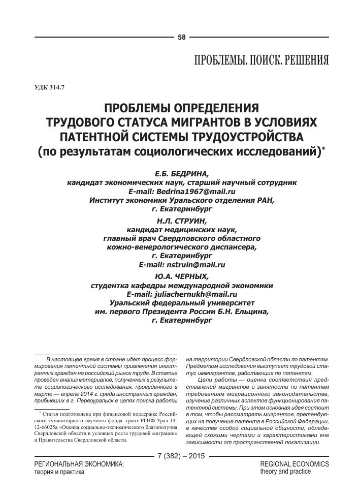 Перечень работ по патентам медицинская книжка положение