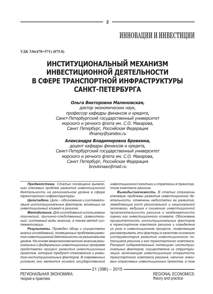 Компании планирование формирование продвижение санкт петербург питер 2010 254 жих прогонка xrumer Яровое