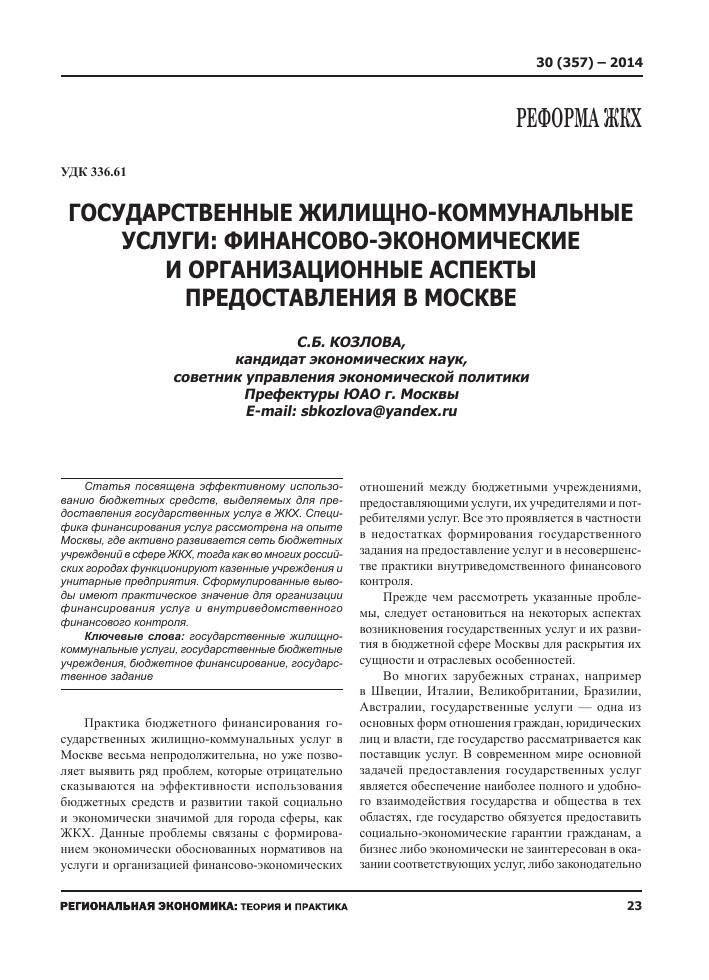 Постановление пленума о хулиганстве