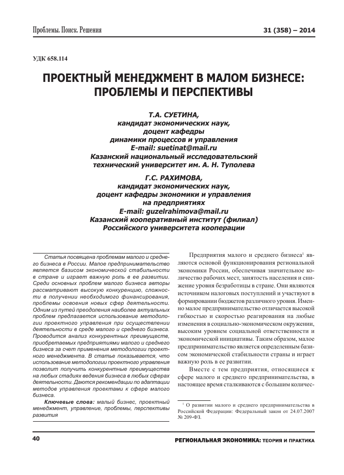 Список литературы проектный менеджмент
