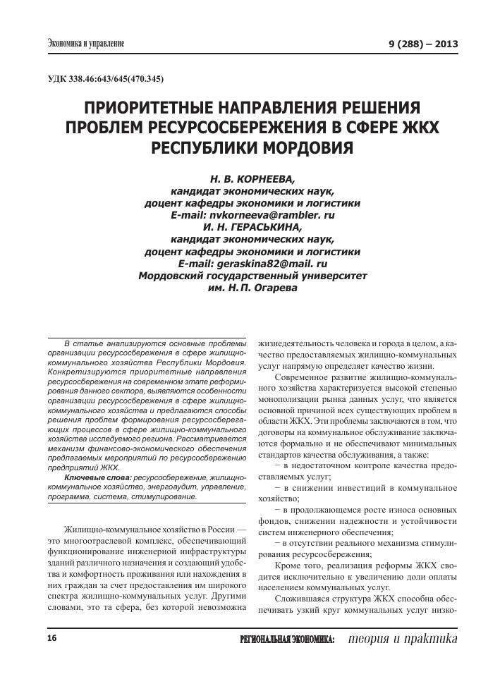 Сертификация услуг городское хозяйство статья ст рк исо 9001-2000