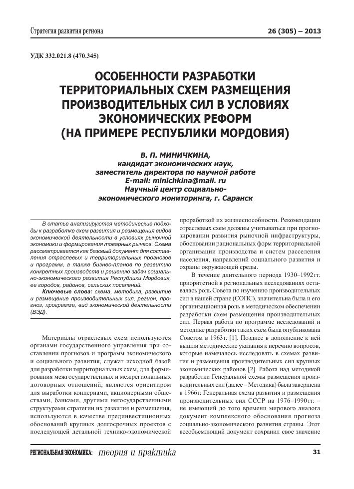 Схема комплексного развития производительных сил фото 415