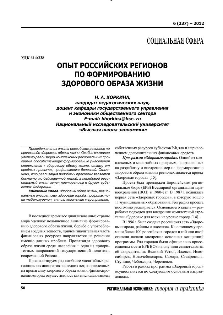 Опыт российских регионов по формированию здорового образа жизни ... 41852d9f4b8