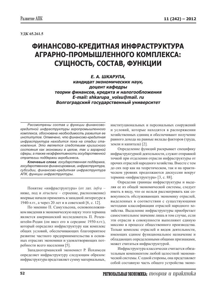 функции финансового кредита как взять деньги в долг на теле2 обещанный платеж 100 рублей на
