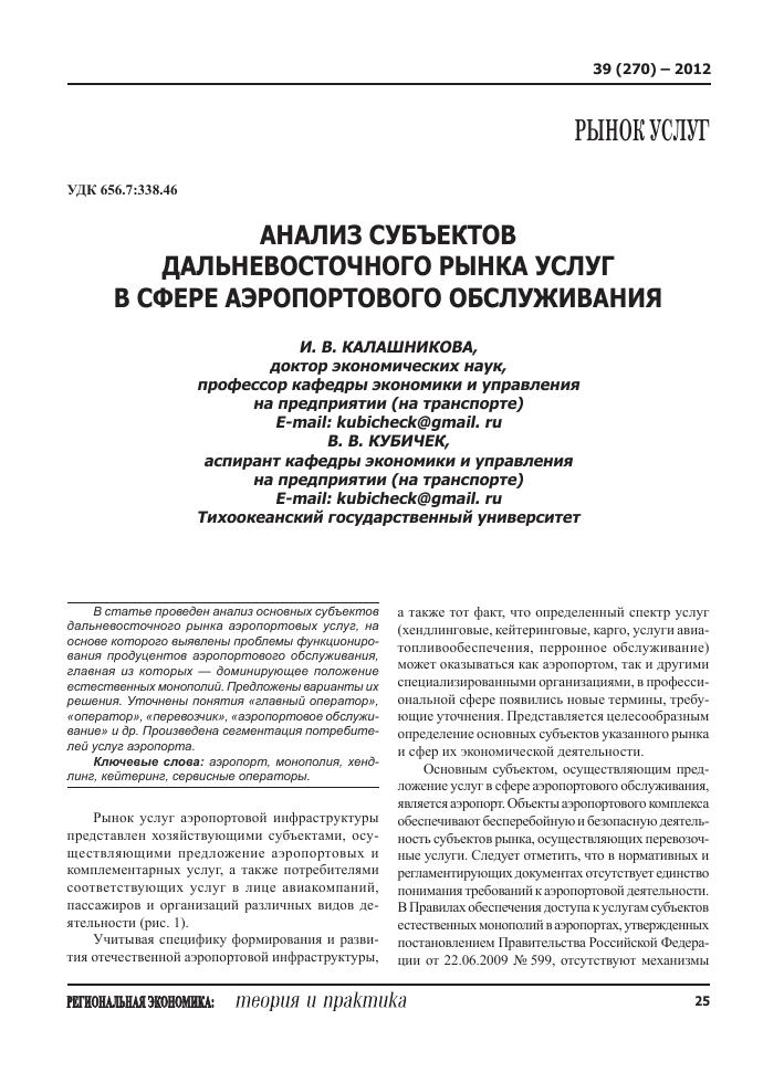 Организация контроля за деятельностью операторов аэропортов