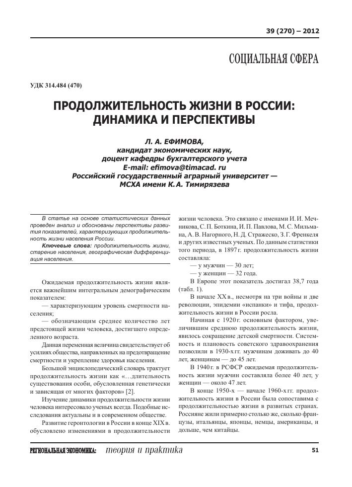 По продолжительности жизни россия занимает место