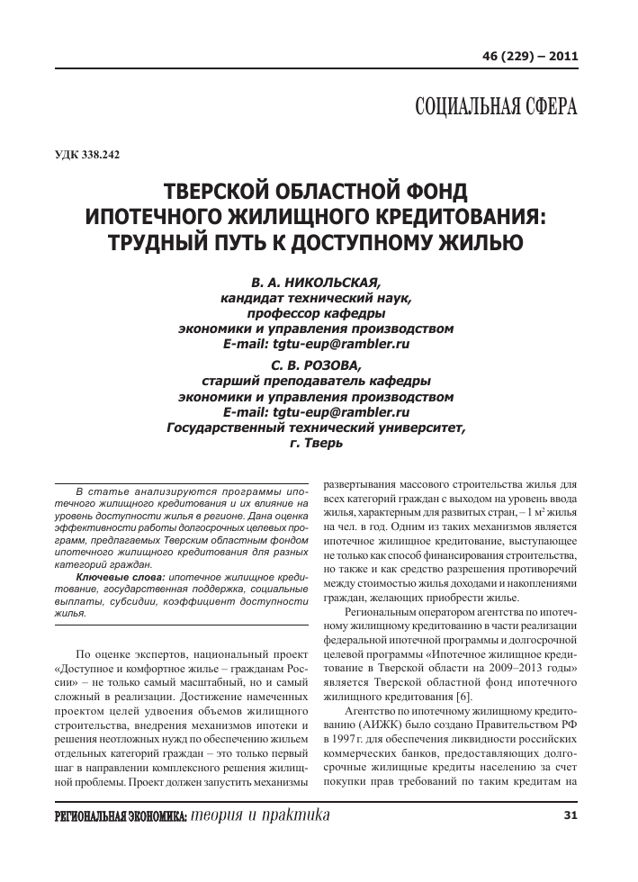 агентство по реализации жилищных займов и субсидий онлайн заявка на кредит наличными восточный банк