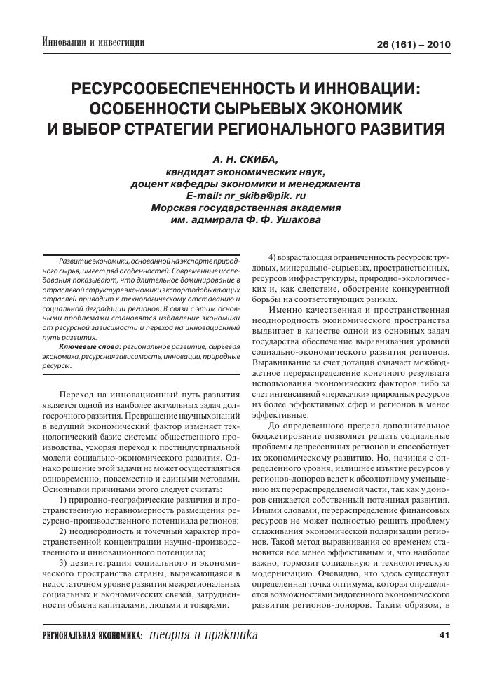 Примеры решения задач по региональной экономике решение задач огэ по математике ященко