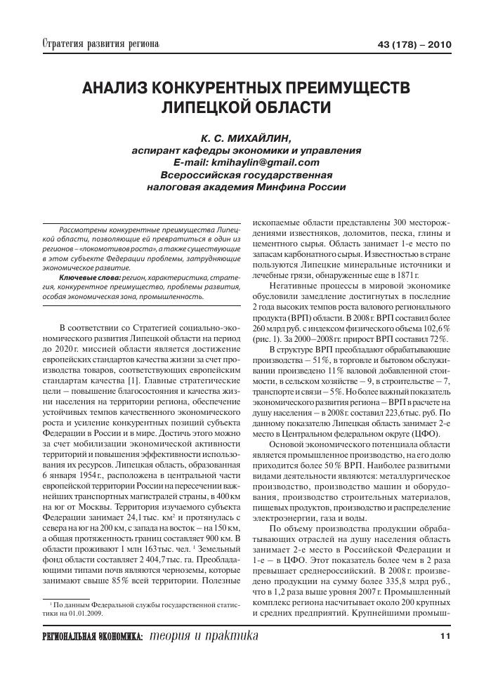 Ставки транспортного налога в липецкой области 2010 адреса букмекерских контор лиги ставок