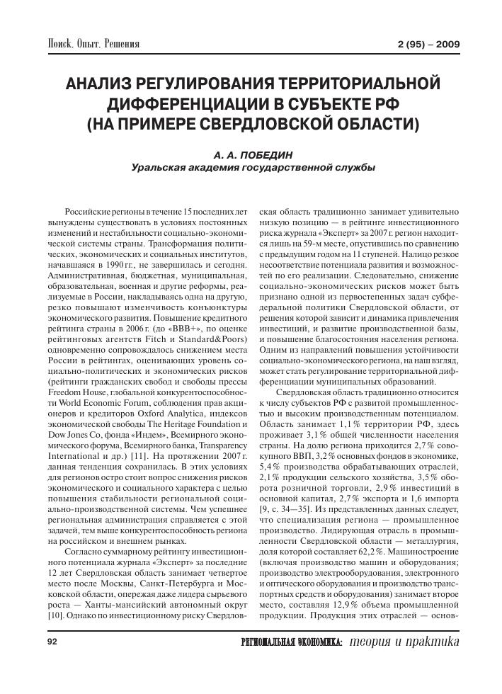 Потребительский кредит в омске самые низкие ставки