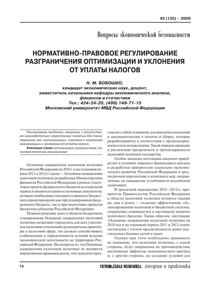 Уклонение от уплаты налогов и оптимизация декларация по ндфл на 2019